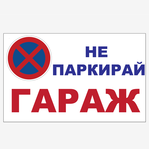 Ne_parkirai_garaj