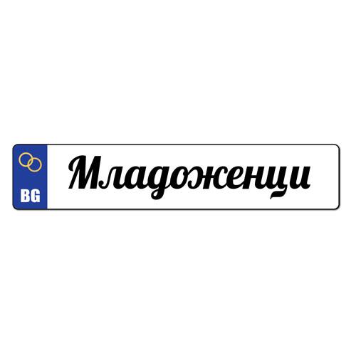 stiker-mladozhenci-2