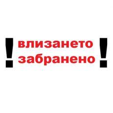 stiker vlisaneto zabraneno